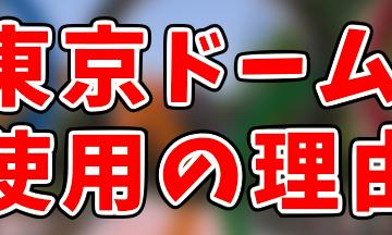 ベイスターズの試合が東京ドーム主催なのはなぜ?オリンピックが原因です