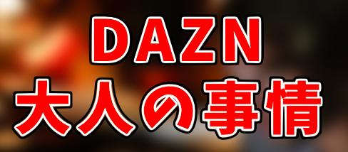 DAZNで2021年も広島カープ戦が見れないのはなぜ?理由は放映権が大きく関係か
